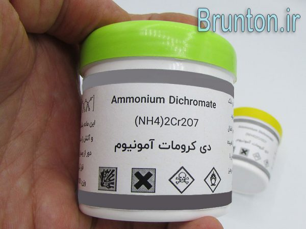 فروش آنلاین آمونیوم دی کرومات ارزان قیمت ۱۰۰ گرمی