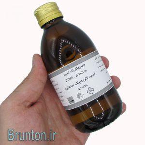 نمای بسته بندی هیدروکلریک اسید صنعتی (اسید کلریدریک) 250cc ارزان