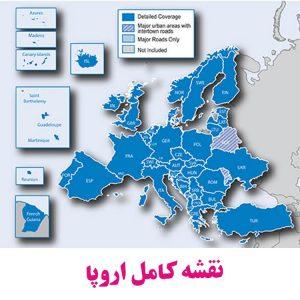 دانلود و خرید نقشه اروپا جهت جی پی اس های گارمین